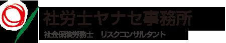 社労士ヤナセ事務所